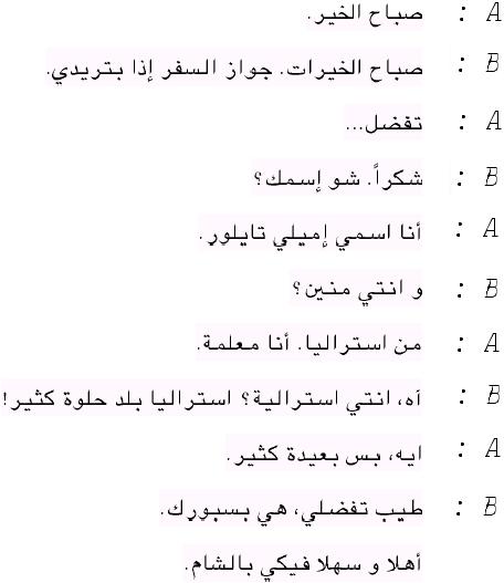 диалог знакомство на арабском